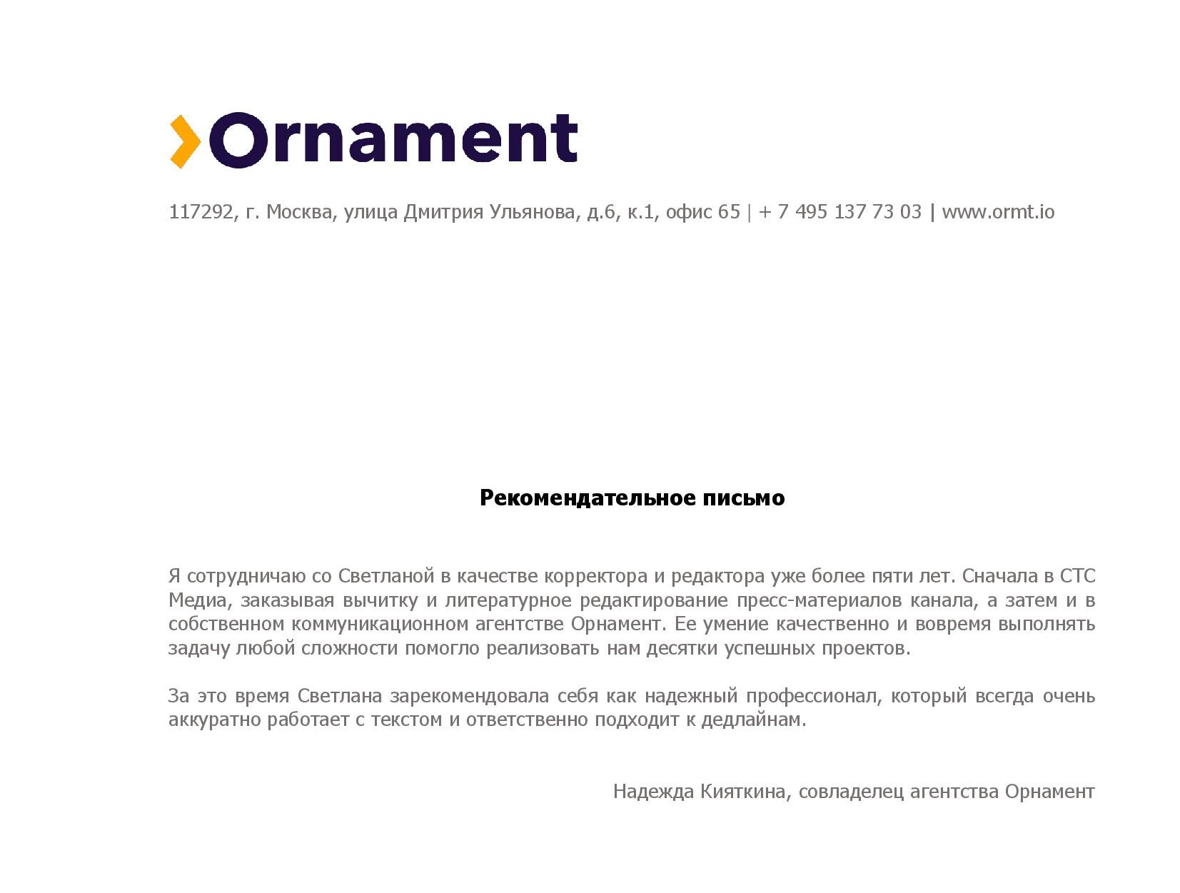 ornament-otzyv
