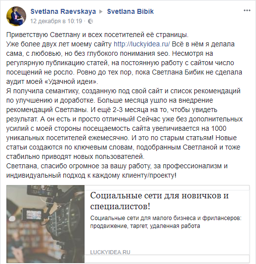 otzyv-raevskaya