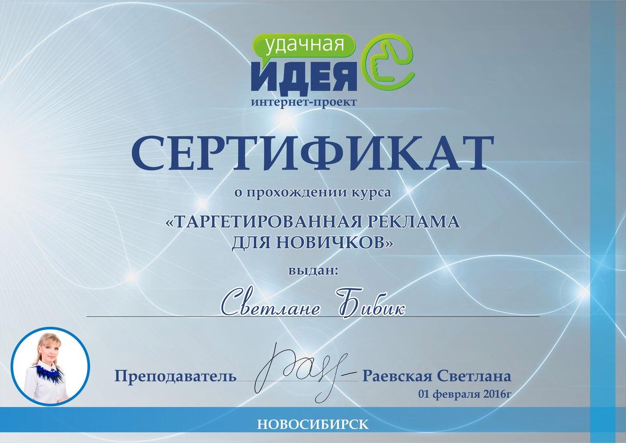 targetirovannaya-reklama-sertifikat
