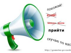 pravilno-govorit-po-russki