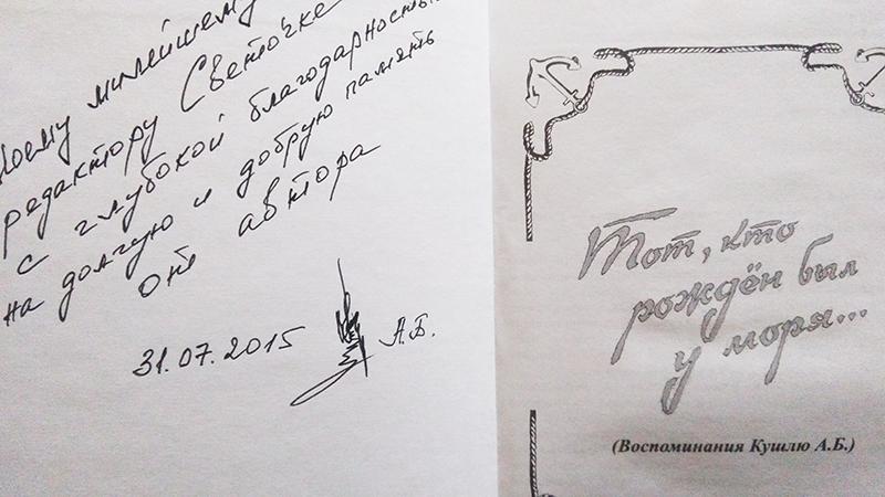 Дарственная надпись на книге А. Б. Кушлю